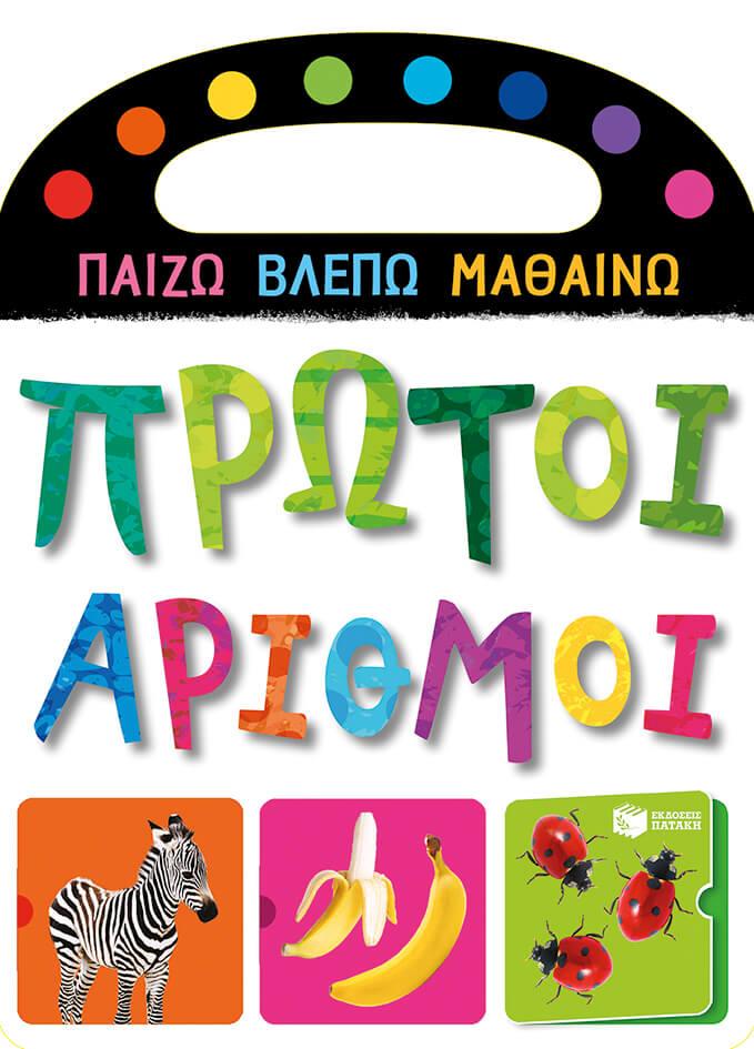 Παιδικό βιβλίο cc653bdfa45