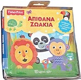 FISHER PRICE-ΑΠΙΘΑΝΑ ΖΩΑΚΙΑ