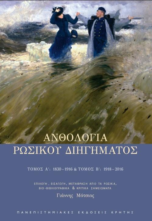 ΑΝΘΟΛΟΓΙΑ ΡΩΣΙΚΟΥ ΔΙΗΓΗΜΑΤΟΣ - Συλλογικό Έργο | Evripidis.gr