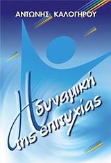 15cd860350d ΕΞΙ ΒΗΜΑΤΑ ΠΙΣΩ, ΜΙΑ ΖΩΗ ΜΠΡΟΣΤΑ - Καλογήρου, Αντώνιος Γ. | Evripidis.gr