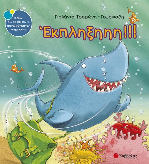 Παιδικό βιβλίο a548d2105f3