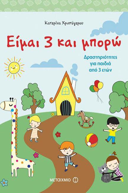 IPad γνωριμίες για παιδιά