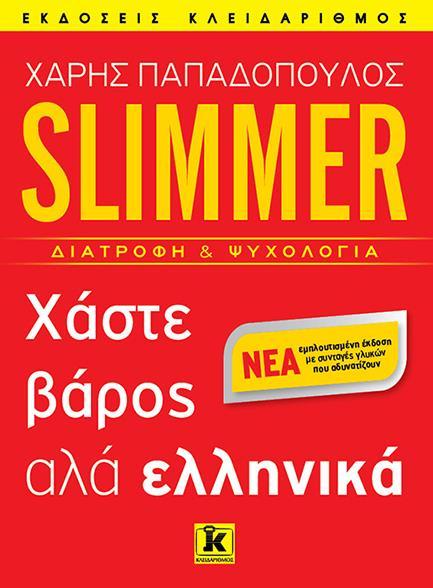 SLIMMER-ΧΑΣΤΕ ΒΑΡΟΣ ΑΛΑ ΕΛΛΗΝΙΚΑ ce1fc0d927b
