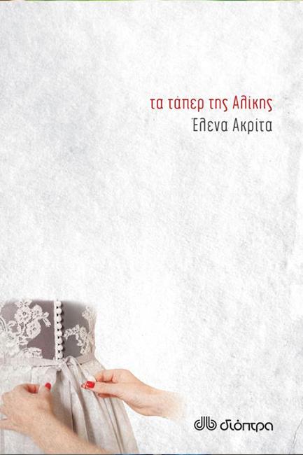 99618f4f14 Βιβλιοπωλεία Ευριπίδης - Evripidis Bookstores