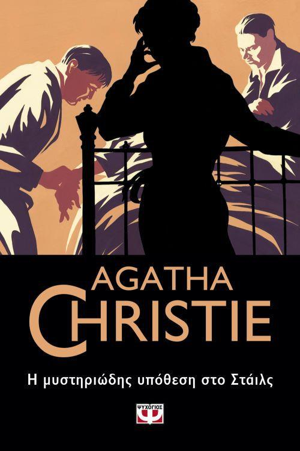 ραντεβού με το σκοτεινό μέρος της Άγκαθα. 4