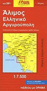 Alimos Ellhniko Argyroypolh Xarths Evripidis Gr