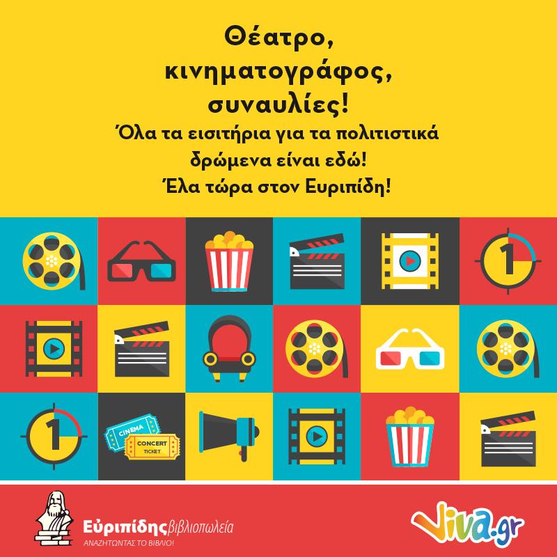 1dad02eacc0 Εισιτήρια θεαμάτων στον Ευριπίδη!